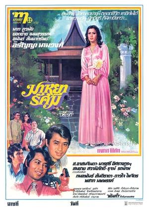 Maya Rasamee 1975 (Thailand)