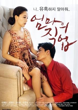 Mother's Job 2017 (South Korea)