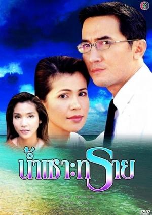 Nam Soh Sai 2001 (Thailand)
