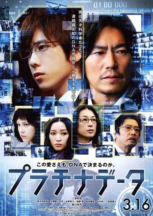 Platina Data 2013 (Japan)
