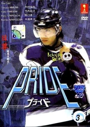 Pride 2004 (Japan)