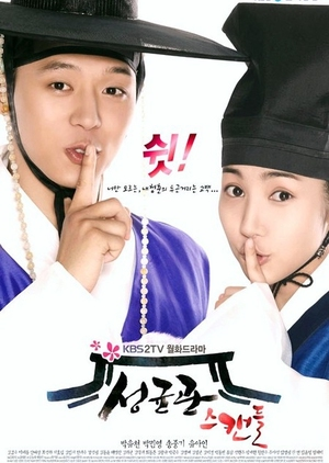 Sungkyunkwan Scandal 2010 (South Korea)