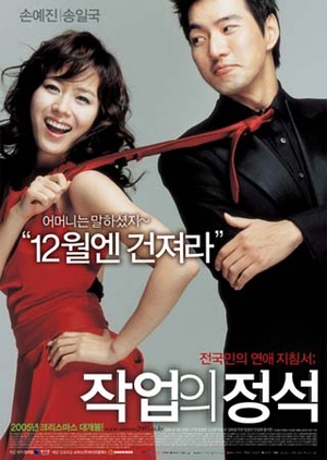The Art of Seduction 2005 (South Korea)