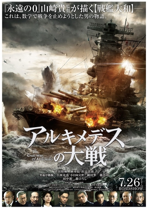 The Great War of Archimedes 2019 (Japan)