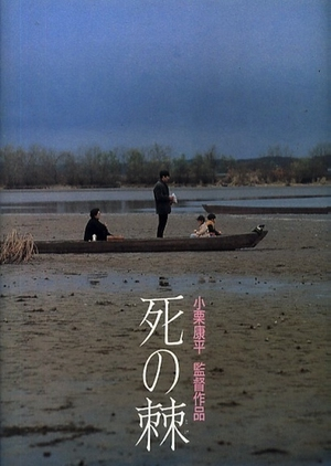 The Sting of Death 1990 (Japan)