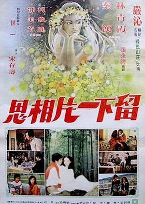 The Story of Green House 1978 (Taiwan)