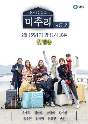 Village Survival, the Eight 2 2019 (South Korea)