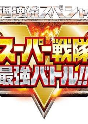 4 Week Continuous Special Super Sentai Strongest Battle!! 2019 (Japan)