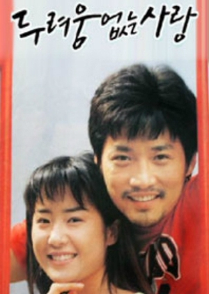 A Love Without Fear 1992 (South Korea)