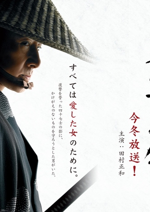 Chushingura - Otonashi no Ken 2008 (Japan)