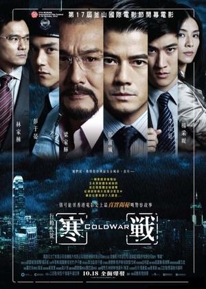 Cold War 2012 (Hong Kong)