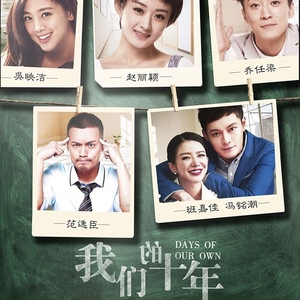 Days of Our Own 2016 (China)