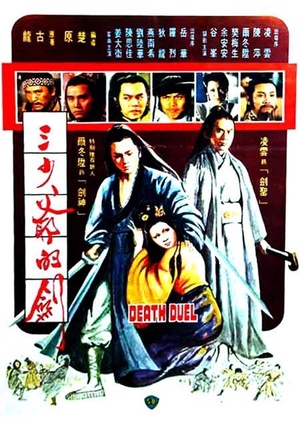 Death Duel 1977 (Hong Kong)