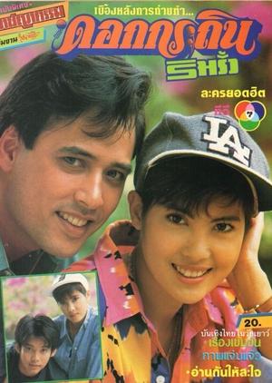 Dok Krathin Rim Rua 1992 (Thailand)
