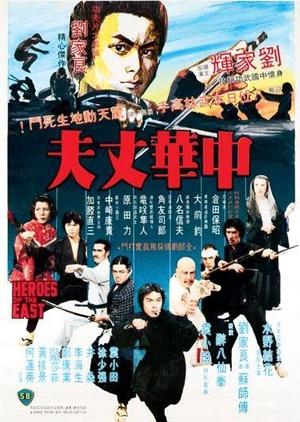 Heroes of the East 1978 (Hong Kong)