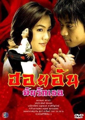 Hoi Un Chun Ruk Tur 2005 (Thailand)