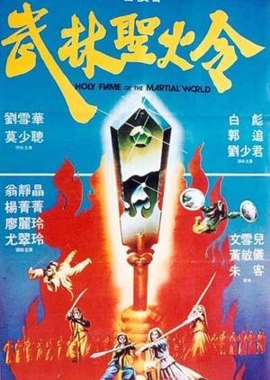 Holy Flame of the Martial World 1983 (Hong Kong)