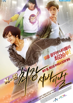 K-POP - The Ultimate Audition 2012 (South Korea)