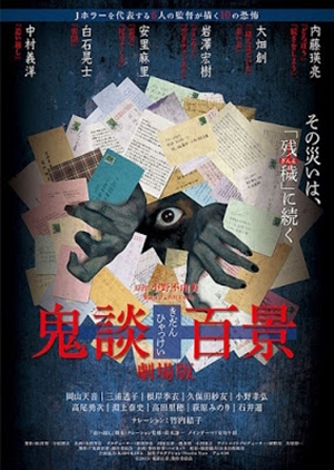 Kidan Piece of Darkness 2016 (Japan)