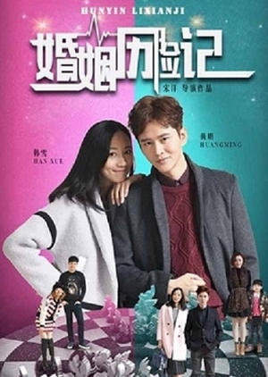 Marriage Adventures 2018 (China)
