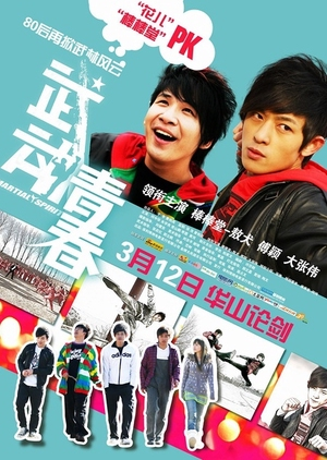 Martial Spirit 2010 (Hong Kong)