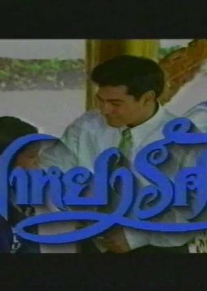 Maya Rasamee 1996 (Thailand)