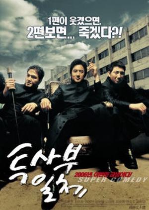 My Boss, My Teacher 2006 (South Korea)