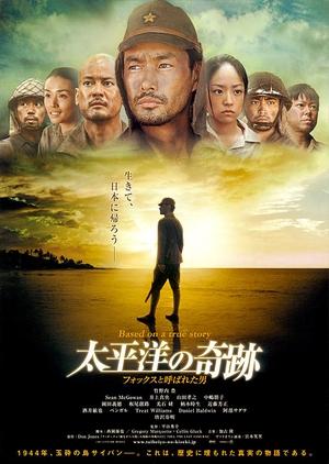Oba: The Last Samurai 2011 (Japan)