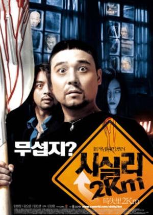 Sisily 2km 2004 (South Korea)
