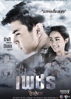 The Man Series: Petch 2019 (Thailand)
