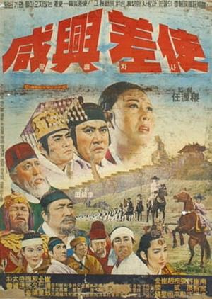 The Messengers to Hamheung 1965 (South Korea)