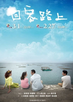The Road Home 2015 (Taiwan)