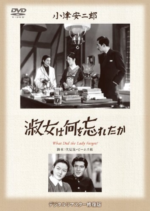 What Did the Lady Forget? 1937 (Japan)
