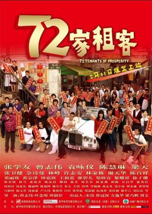 72 Tenants of Prosperity 2010 (Hong Kong)