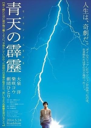 Bolt from the Blue 2014 (Japan)