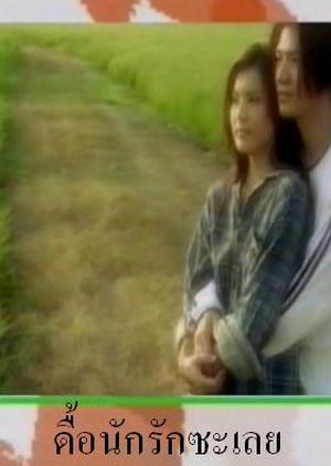 Due Nak Rak Loey 2005 (Thailand)