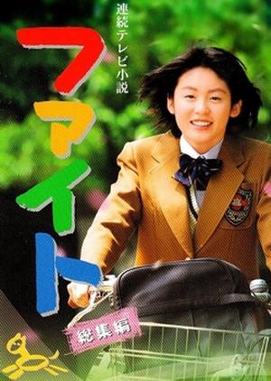 Fight 2005 (Japan)