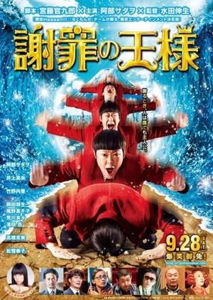 King Of Apology 2013 (Japan)