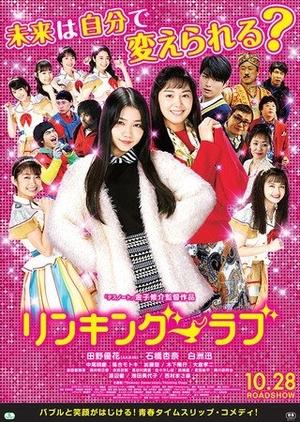 Linking Love 2017 (Japan)