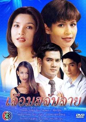 Lueam Salub Lai 1998 (Thailand)