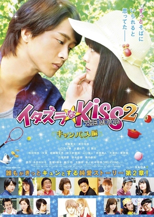 Mischievous Kiss The Movie: Campus 2017 (Japan)