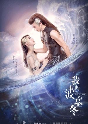 My Poseidon 2019 (China)