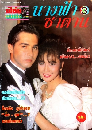 Nangfah Gub Satan 1994 (Thailand)