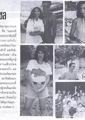 Ra Rerng Chon 1994 (Thailand)