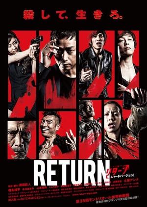 Return 2013 (Japan)