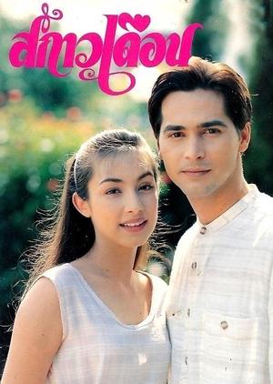 Sa Kao Duen 1995 (Thailand)