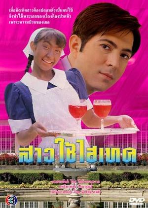 Sao Chai Hi-Tech 1997 (Thailand)