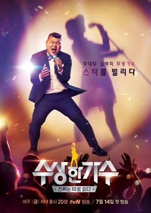 Shadow Singer 2017 (South Korea)
