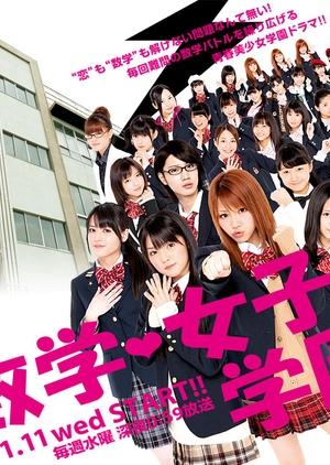 Suugaku Joshi Gakuen 2012 (Japan)