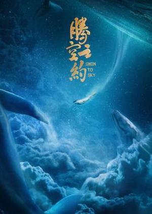 Teng Kong Zhi Yue 2019 (China)